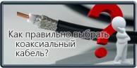 Фото Главное о коаксиальных кабелях