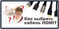 Фото Как выбрать кабель HDMI?