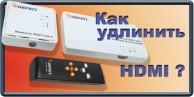Фото Как удлинить HDMI?