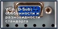 Фото VGA (D-Sub) — особенности и разновидности стандарта