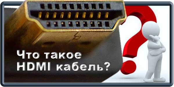 Фото Что такое HDMI кабель?