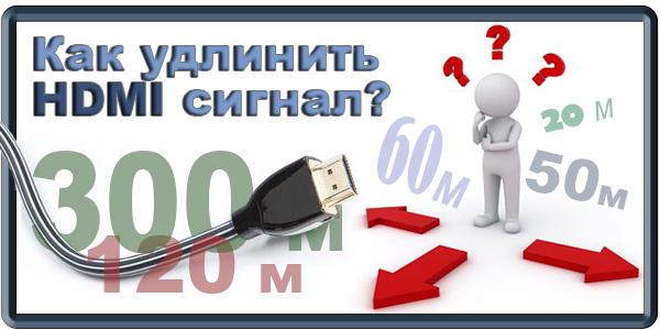 Фото Как удлинить HDMI сигнал?