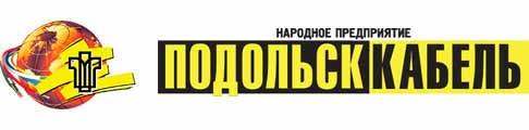 Фото Подольскабель (Россия)
