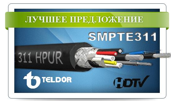 Фото Кабель гибридный оптический SMPTE311HPUR для HDTV камер