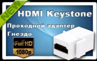 Фото Keystone HDMI - проходной адаптер