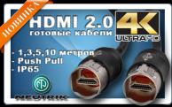 Фото Защищенные IP65 кабели HDMI Ultra HD 4K, Neutrik