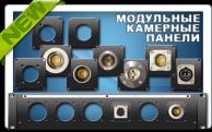 """Фото Модульные 19"""" камерные панели HDTV камерного канала"""