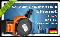 Фото Монтируемая катушка-рулетка для передачи Ethernet сигналов