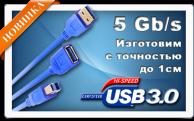 Фото Кабель USB 3.0 нужной Вам длинны