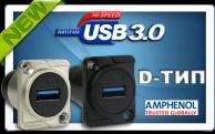 Фото Панельные гнёзда USB 3.0 (тип А) с фланцем под D-посадку