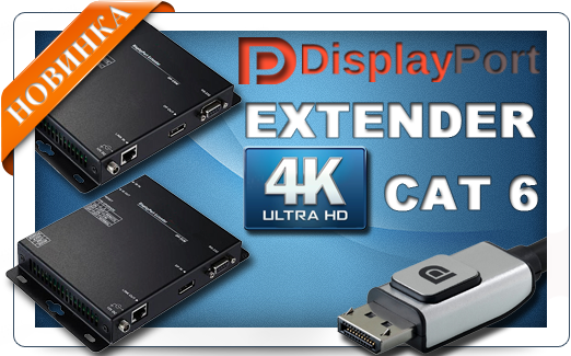 Фото Удлинитель DisplayPort Ultra HD по одному кабелю Cat 6 на 100 м