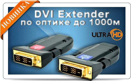 Фото Компактный удлинитель DVI Ultra HD (4K2K) по оптоволокну на 1000м