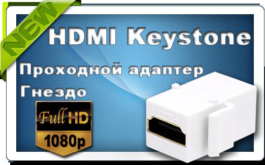 Keystone HDMI - проходной адаптер