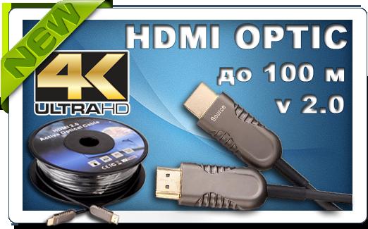 Фото Оптические кабели HDMI и DVI UltraHD теперь по доступным ценам