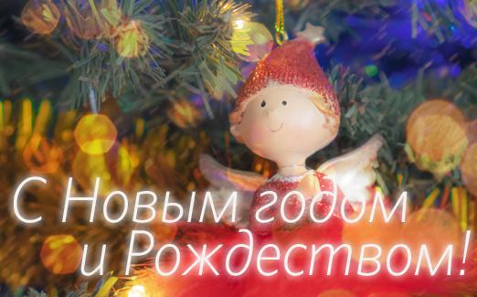 Фото С новым 2020 годом и Рождеством!