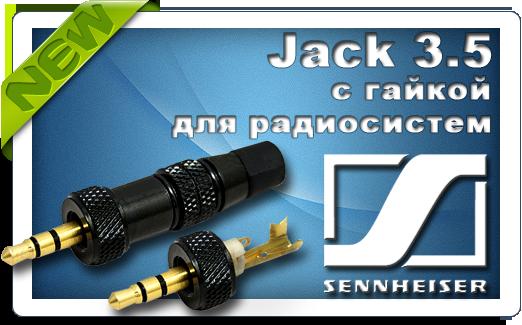 Фото Jack 3.5 с гайкой для радиосистем Sennheiser