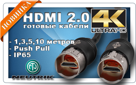 Защищенные IP65 кабели HDMI Ultra HD 4K, Neutrik