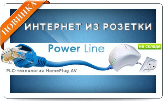 Фото PowerLine - Удлинитель сети Ethernet до 300м по силовым линия