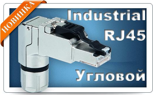 Фото Разъем RJ45 угловой, монтаж без инструментов, повышенной прочности, Telegartner (Германия)
