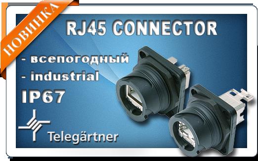 Фото Новые модели разъемов Ethernet RJ45 Индустриальной серии