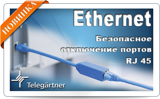 Фото Адаптер-размыкатель для безопасного отключения портов Ethernet
