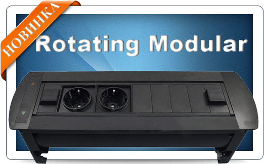 Фото Встраиваемые Поворотные Модульные Блоки с ручным и автоматическим открытием