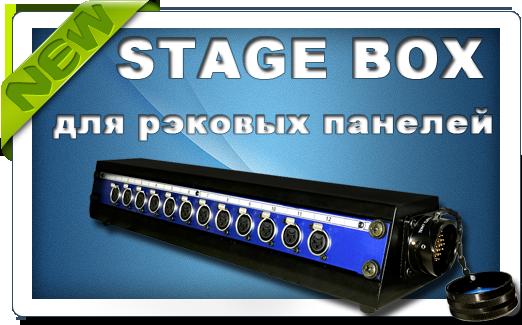 Фото Stage box - Коробка под установку рэковых панелей 19''