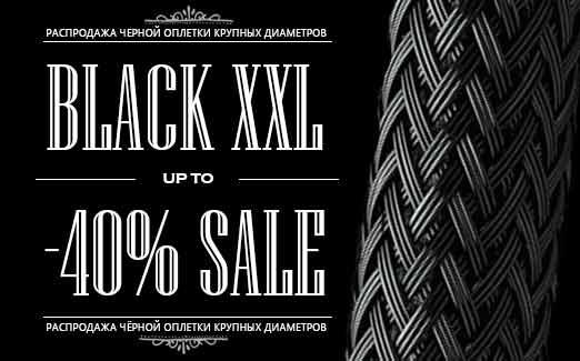 Фото Распродажа больших диаметров чёрной кабельной оплётки разных моделей