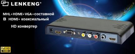Фото5 LKV391MINI -  Универсальный скаллер-конвертер-коммутатор, USB проигрыватель HDMI для домашних киноте
