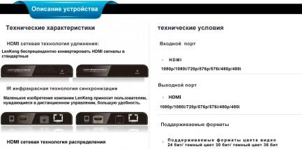 Фото5 LKV373IR - Удлинитель сигнала HDMI и ИК-управления по одному кабелю витая-пара СAT5 на расстояние до