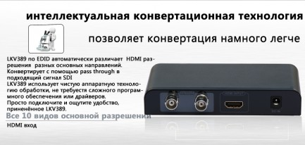 Фото2 LKV389 - Преобразователь видеосигнала HDMI в SDI