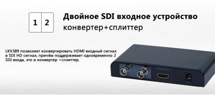 Фото3 LKV389 - Преобразователь видеосигнала HDMI в SDI