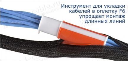 Фото2 INN1..OR Инструмент для формирования жгутов и укладки проводов в оплетку Flexo F6