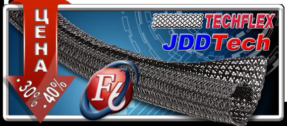 Распродажа самозакрывающейся оплетки F6 от JDDTech и TechFlex