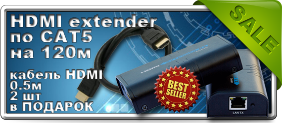 Акция -30% на LKV373 + 2 HDMI кабеля 0,5м в подарок