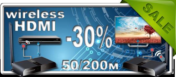 Скидка 30% на беспроводные HDMI на 50 и 200 м